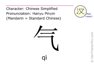 qi_air-chinese-character